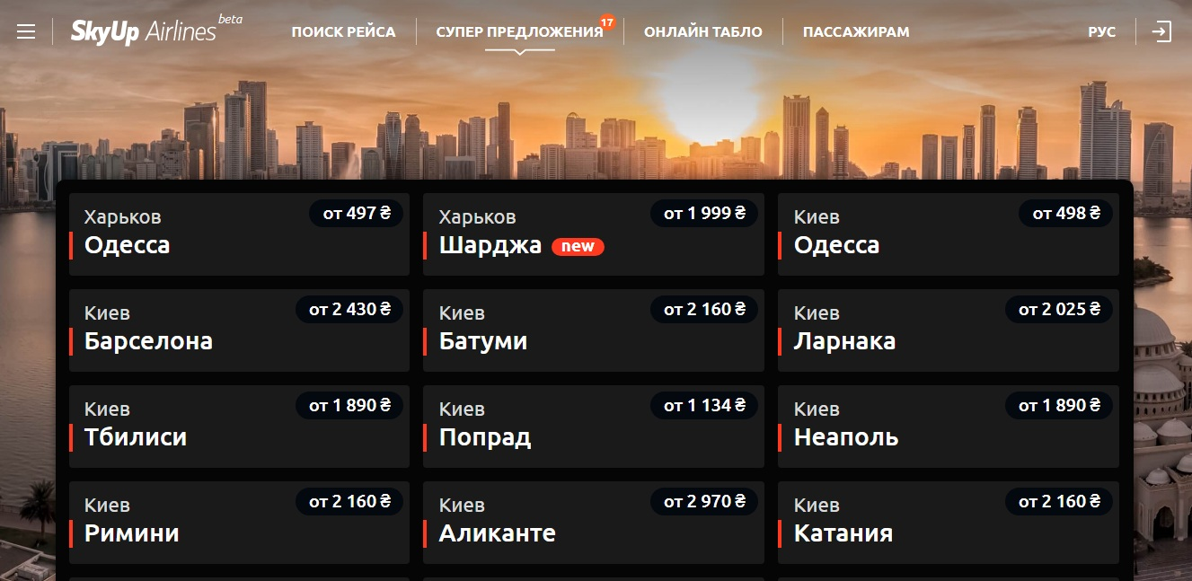 Лоукосты из Украины. Sky Up