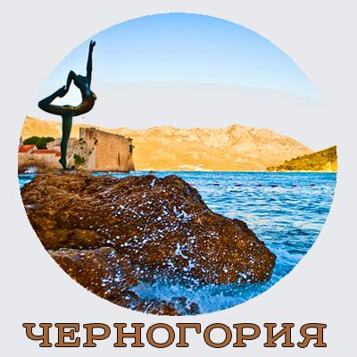 Черногория-отдых-в-черногории-котор