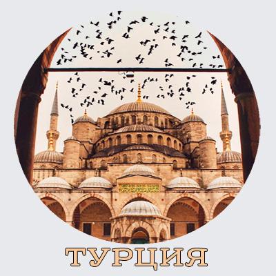 Турция. Отых в Турции